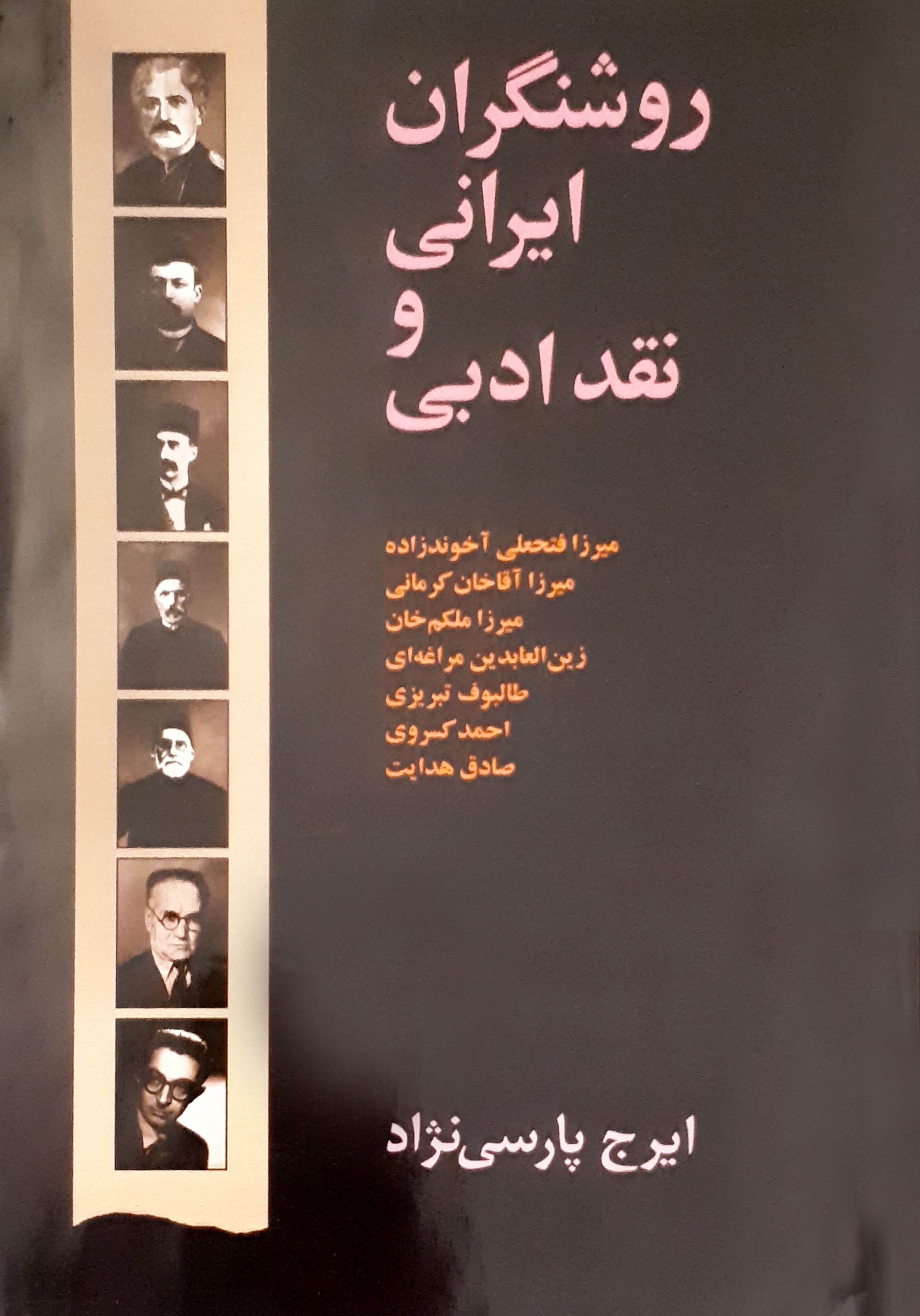 روشنگران ایرانی و نقد ادبی