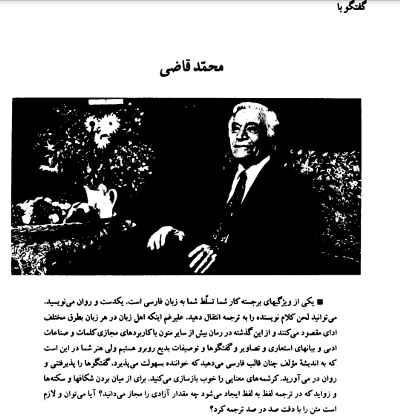 گفتگو با محمد قاضی به قلم علی خزاعی فر / محمد قاضی