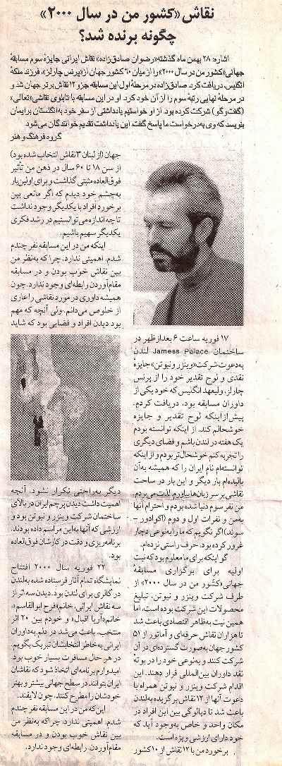 رضوان صادق زاده - متن مصاحبه با رضوان صادق زاده٬ برنده جایزه نفر سوم مسابقه کشور من در سال ۲۰۰۰