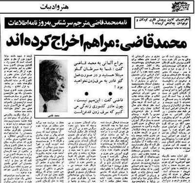 بریده روزنامه از سخنان محمد قاضی