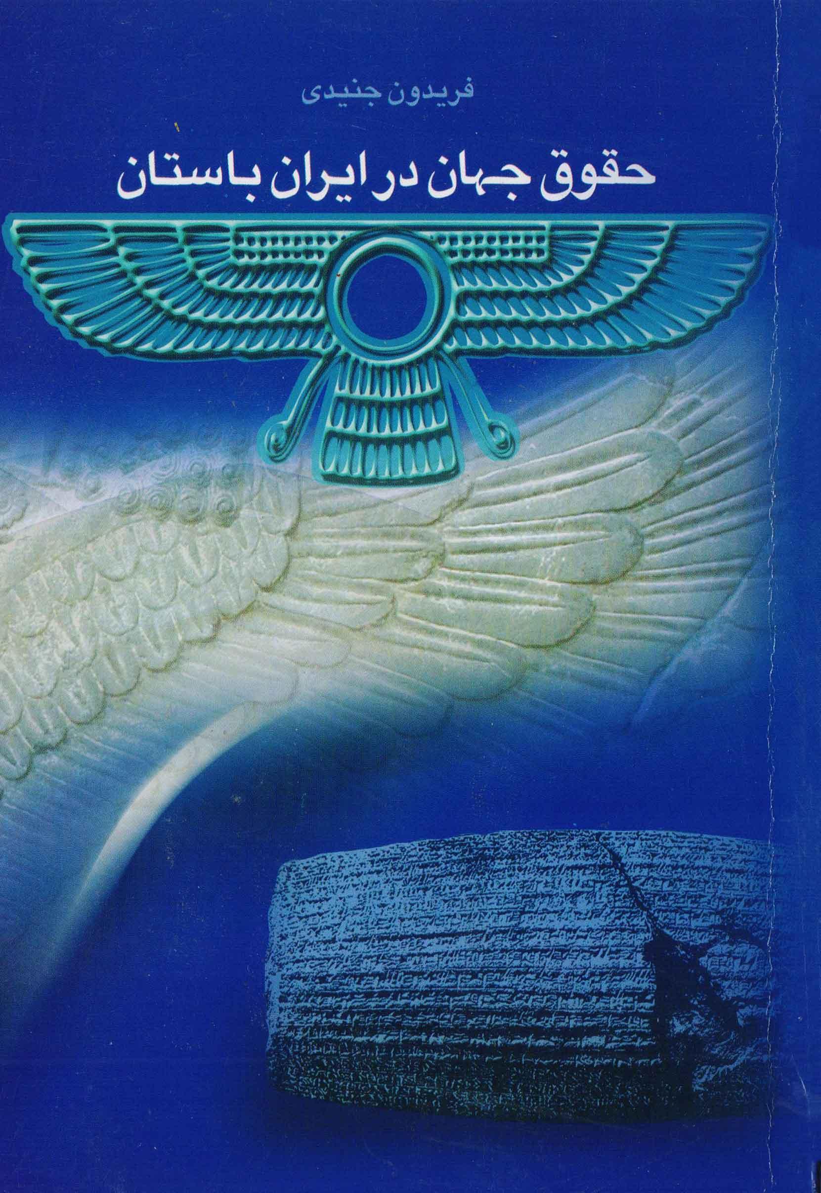 کتاب حقوق جهان در ایران باستان