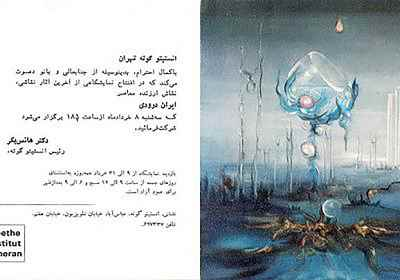پوستر نمایشگاه در انستیتو گوته تهران