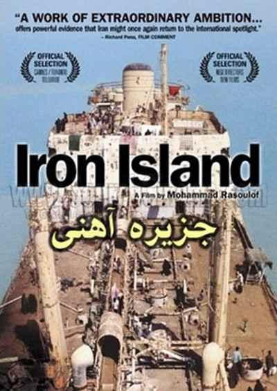 جزیره آهنی