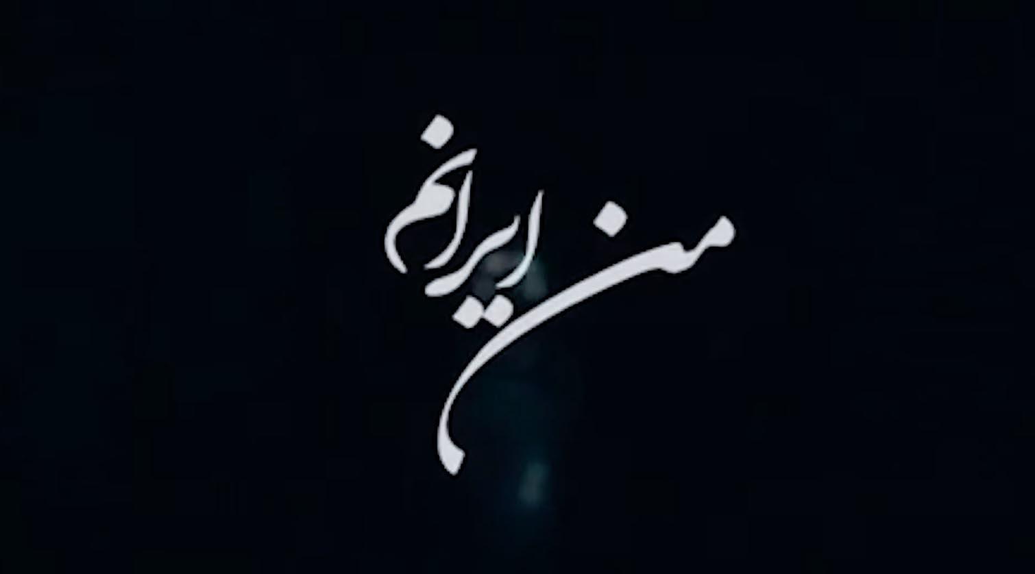 من ایرانم