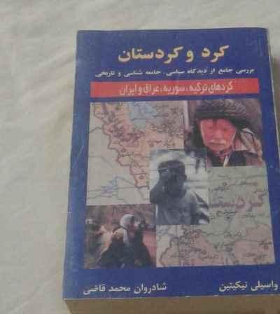 کرد و کردستان