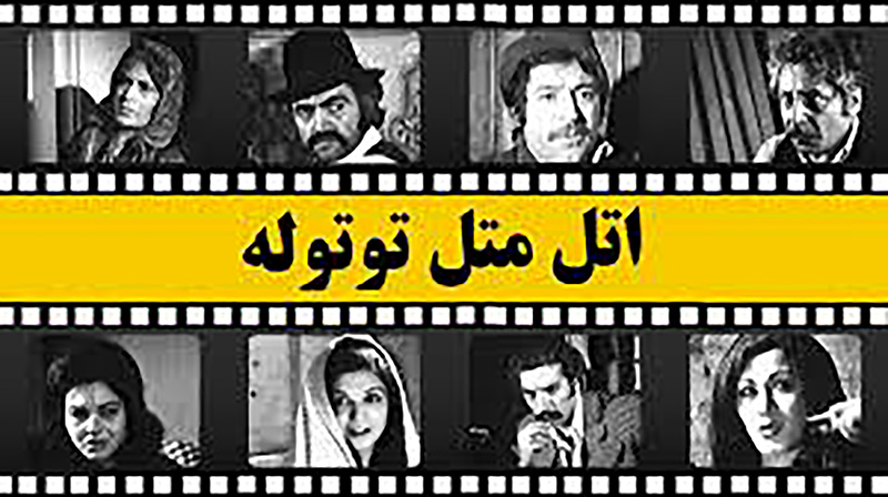 فیلم سینمایی اتل متل توتوله