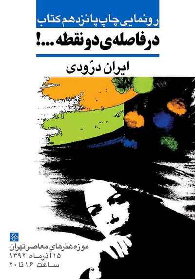 جلد کتاب چاپ پانزدهم کتاب در فاصله دو نقطه ایران درودی- سال 1392