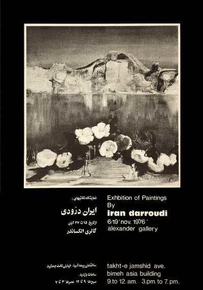 پوستر نمایشگاه نقاشیهای ایران درودی-سال1976