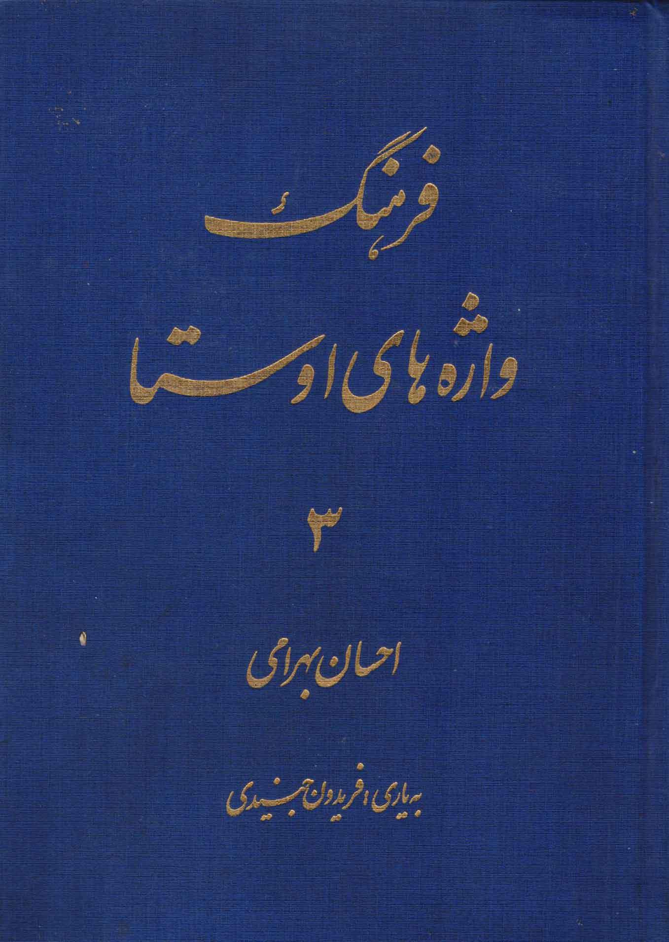 کتاب فرهنگ واژه های اوستا - جلد سوم
