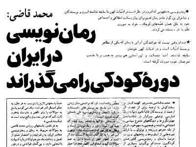 محمد قاضی: رمان نویسی در ایران دور کودکی را می گذراند