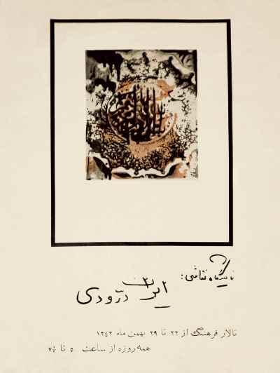 پوستر نمایشگاه نقاشیهای ایران درودی- سال1343
