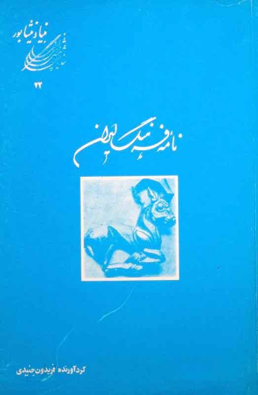 کتاب نامه فرهنگ  ایران