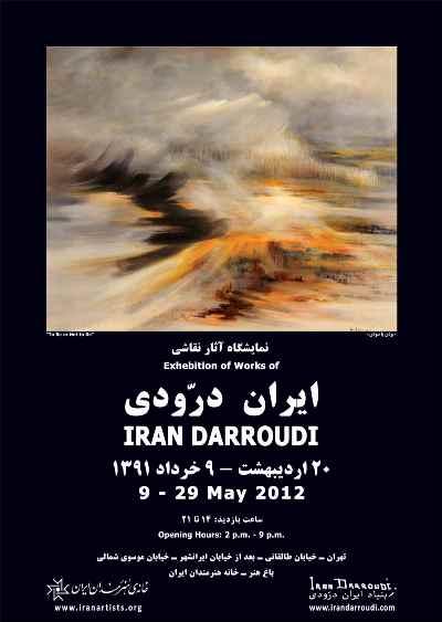 پوستر نمایشگاه نقاشیهای ایران درودی- سال1391