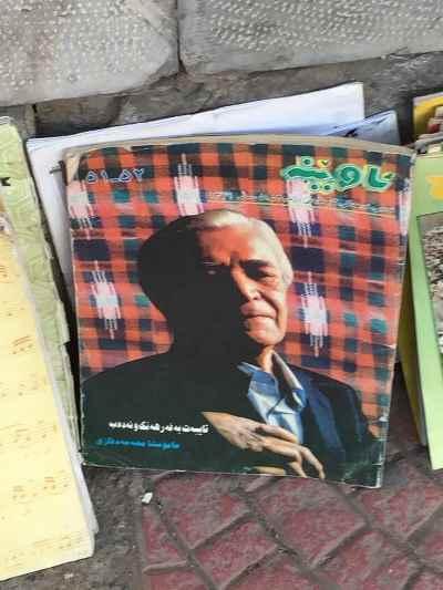 مجله آينه شماره ٥١-٥٢ ويژه نامه استاد محمد قاضی