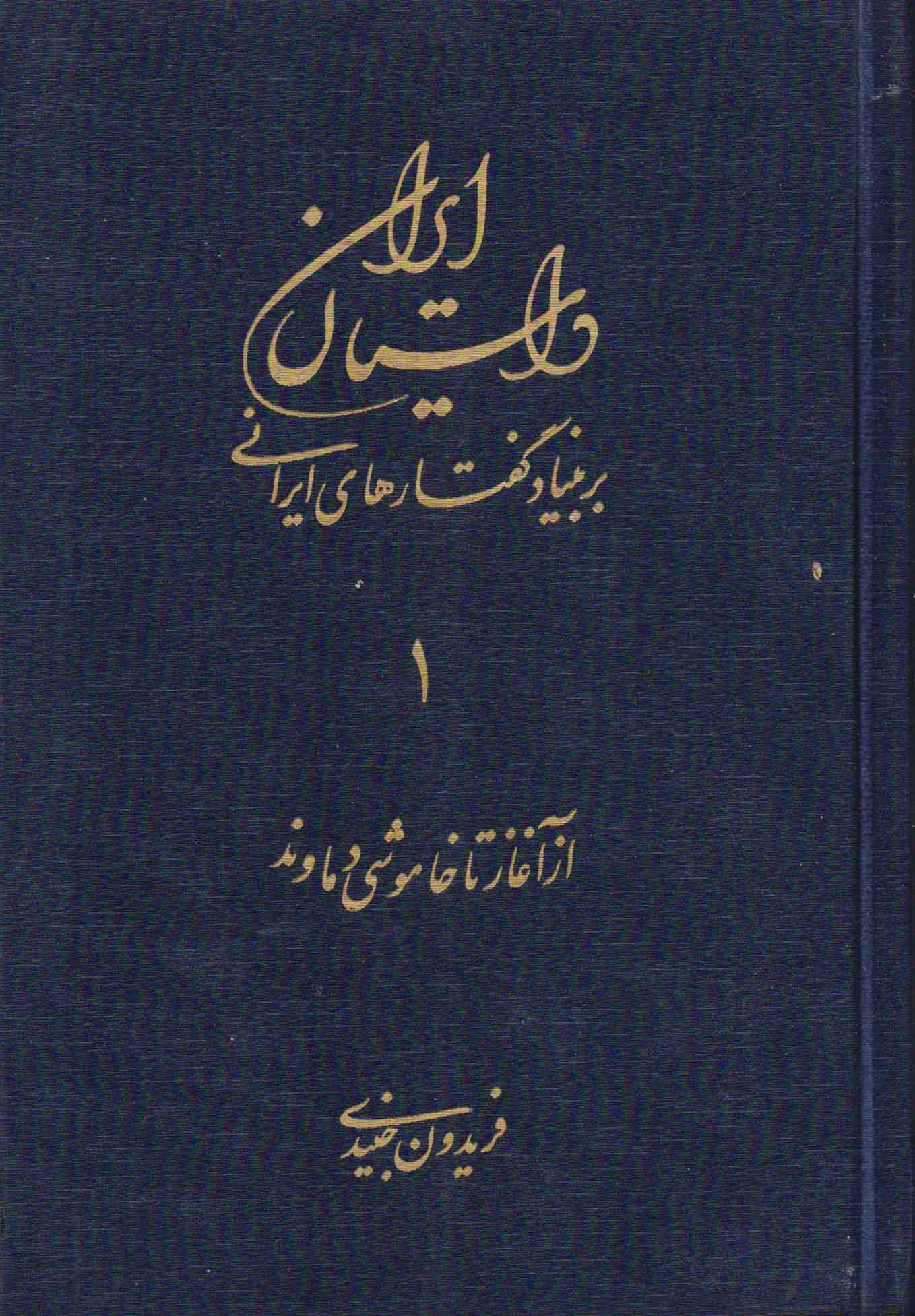 کتاب داستان ایران جلد اول - از آغاز تا خاموشی دماوند