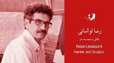 رضا لواسانی