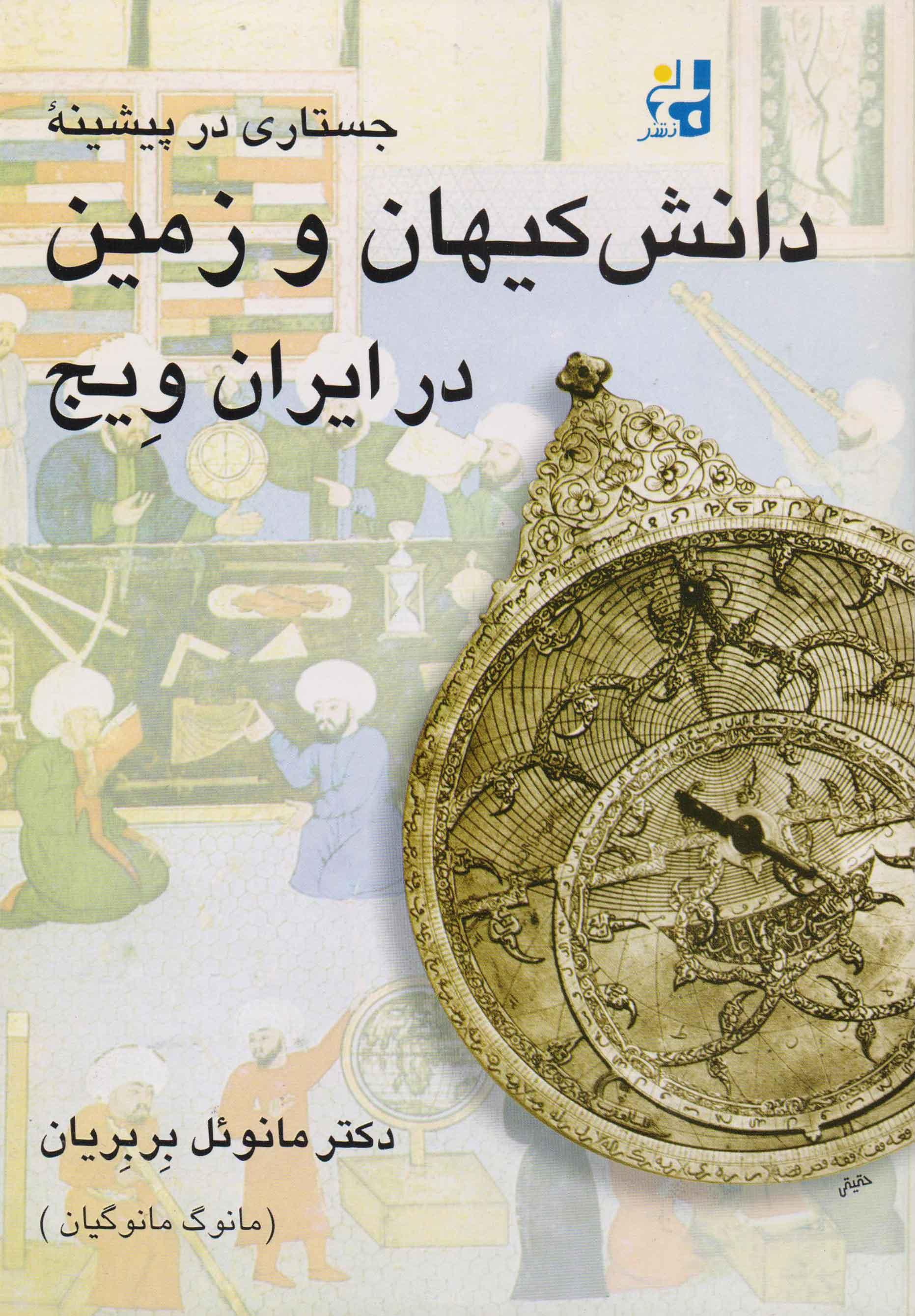 کتاب دانش کیهان و زمین در ایران ویج