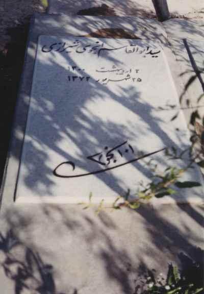 مقبره سید ابوالقاسم انجوی شیرازی