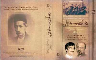 ردیف آوازی موسیقی ایران