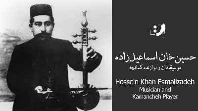 حسینخان اسماعیلزاده