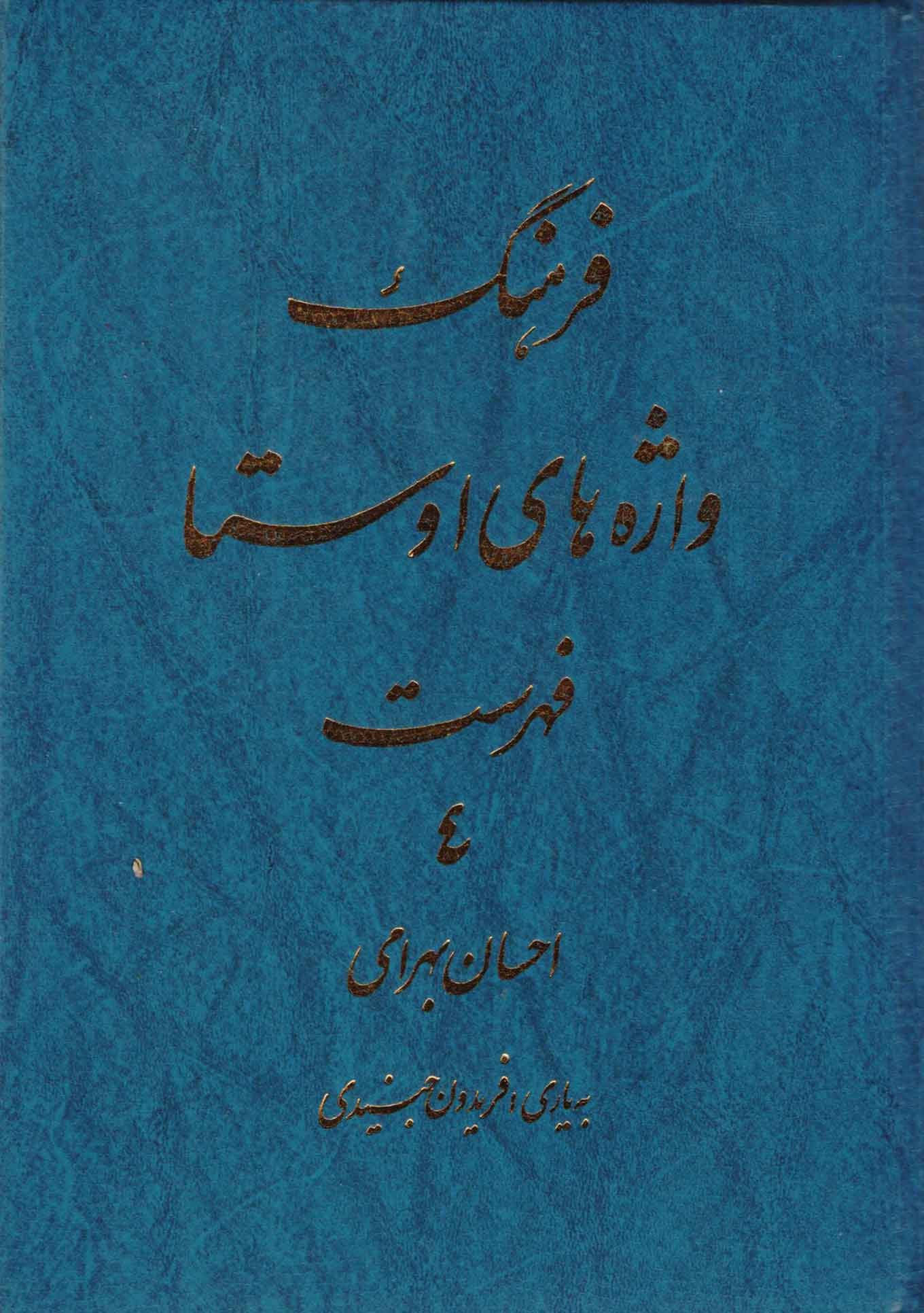 کتاب فرهنگ واژه های اوستا - جلد چهارم