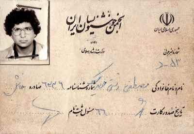کارت انجمن خوشنویسان مصطفی دشتی