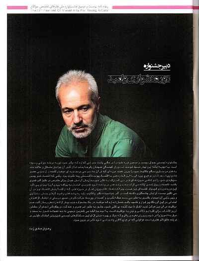 رضوان صادق زاده - دبیر جشنواره دوره دشواری و امید