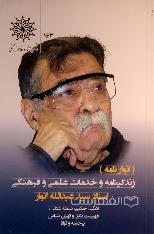 مجموعه کتاب درباره عبدالله انوار