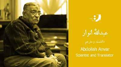 عبدالله انوار