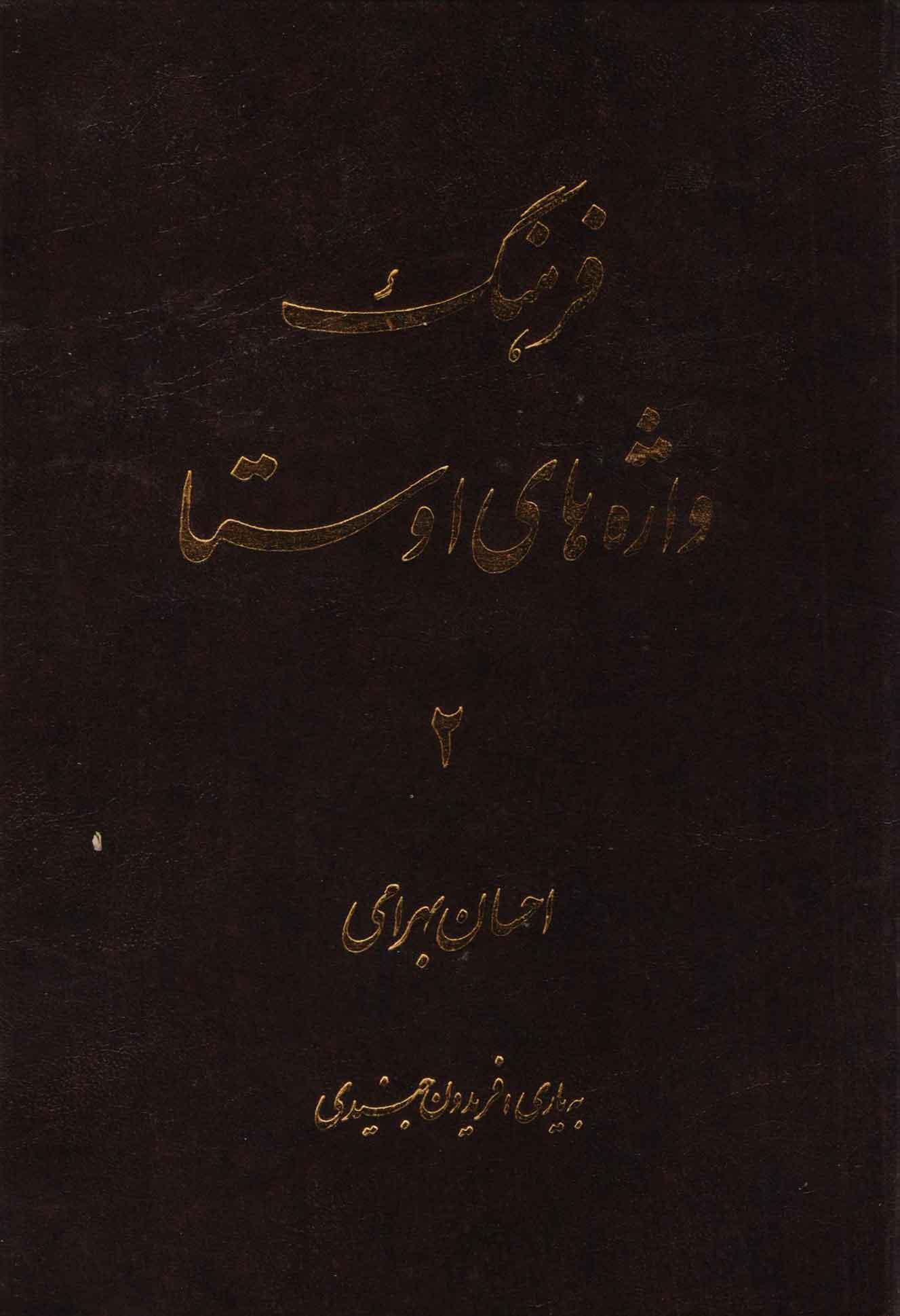 کتاب فرهنگ واژه های اوستا - جلد دوم