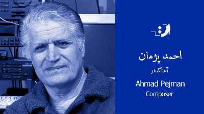 احمد پژمان