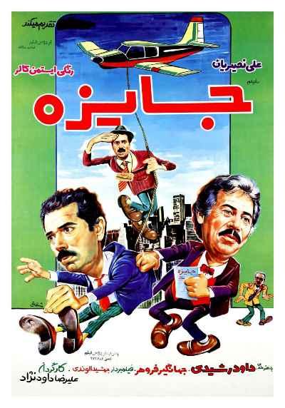 پوستر فیلم جایزه