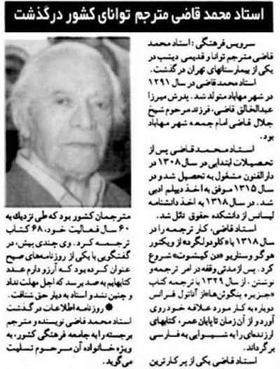 خبر درگذشت محمد قاضی