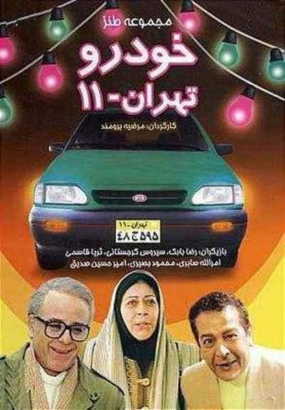 تهران 11 - سریال