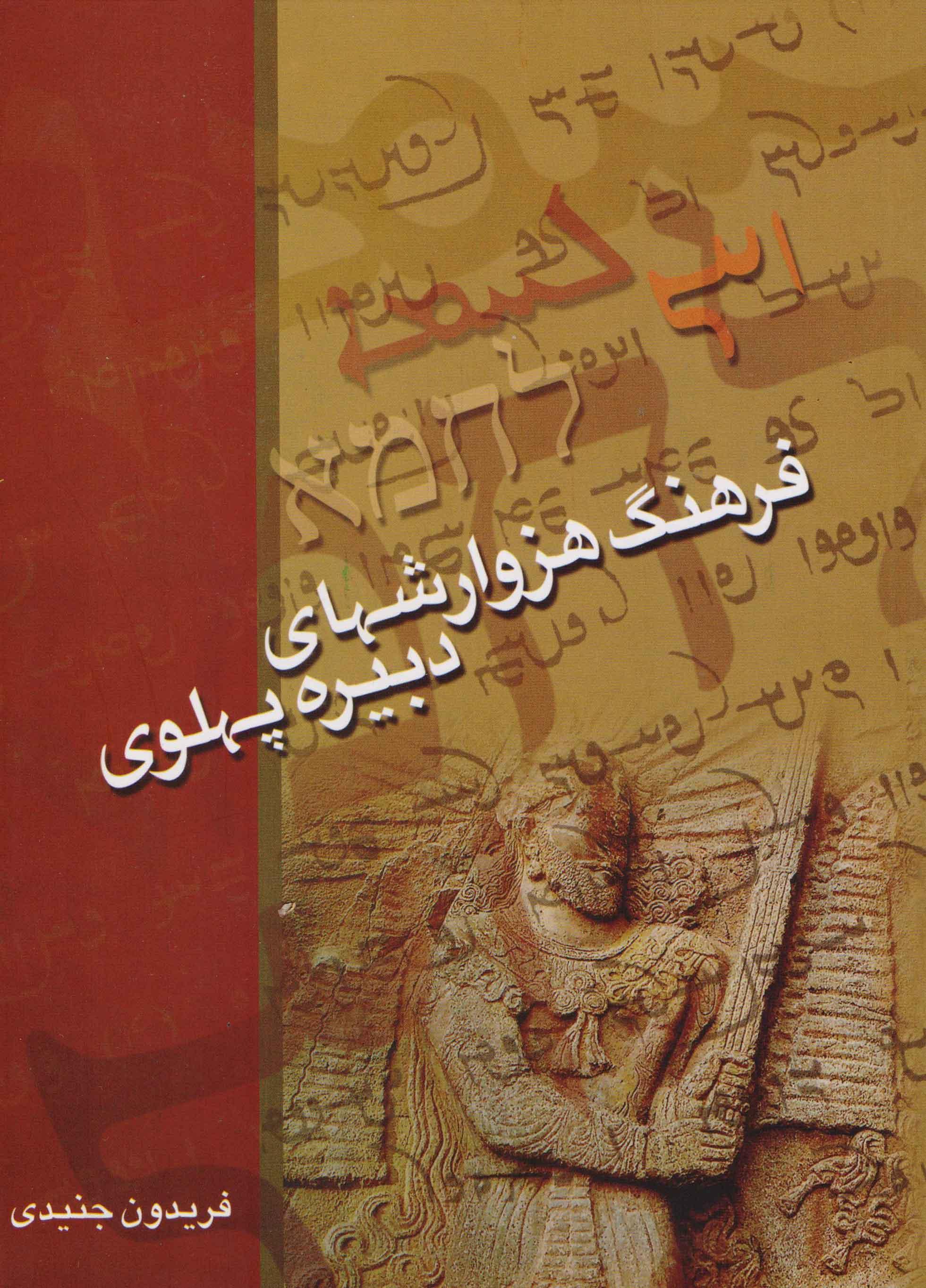 کتاب فرهنگ هزوارشهای دبیره پهلوی