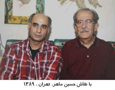 از راست: پرویز حبیب پور، حسین ماهر، سال 1389 - تهران