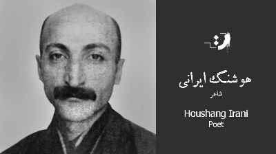 هوشنگ ایرانی