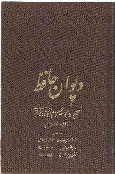 دیوان حافظ به تصحیح انجوی شیرازی