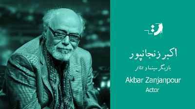 اکبر زنجانپور