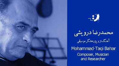 محمد رضا درویشی