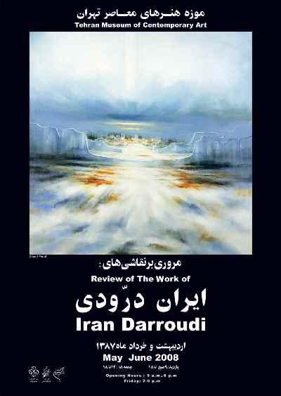 پوستر نمایشگاه نقاشیهای ایران درودی- سال 1387