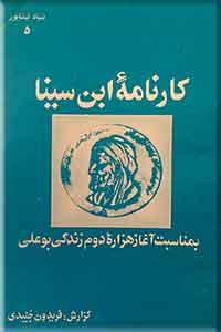 کتاب کارنامه ابن سینا