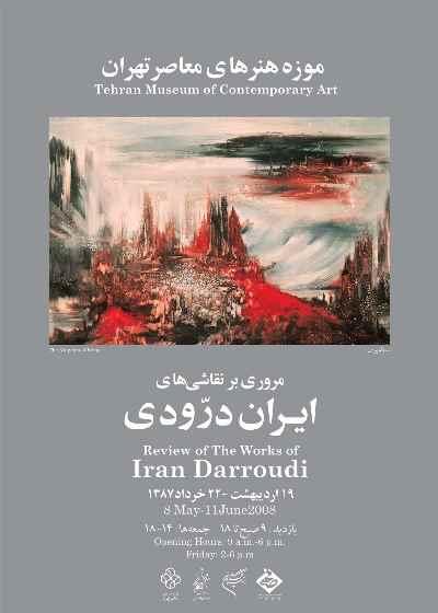 پوستر نمایشگاه نقاشیهای ایران درودی - سال 1387