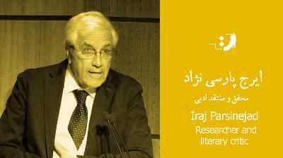 ایرج پارسی نژاد