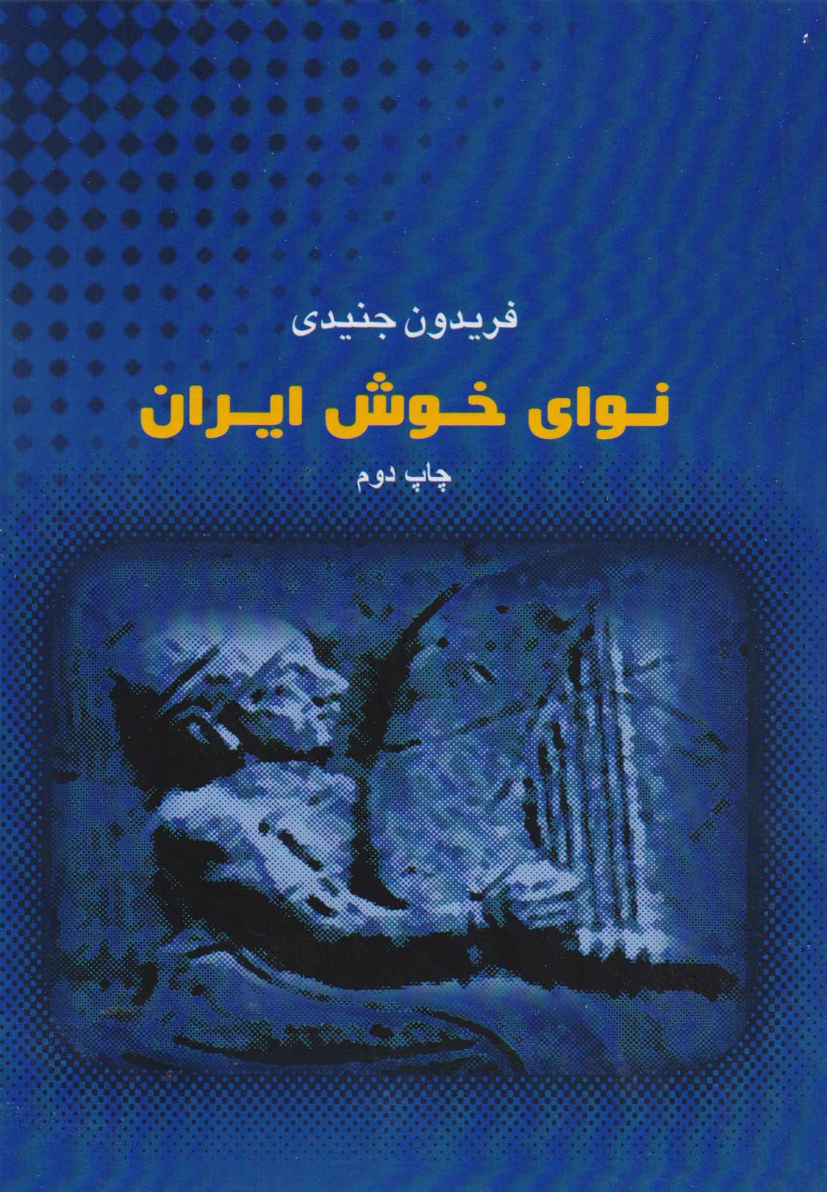 کتاب نوای خوش ایران
