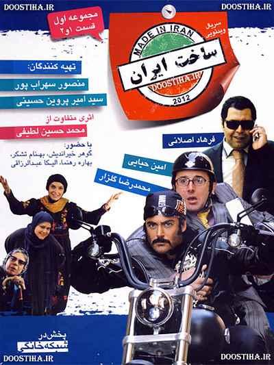 ساخت ایران - سریال