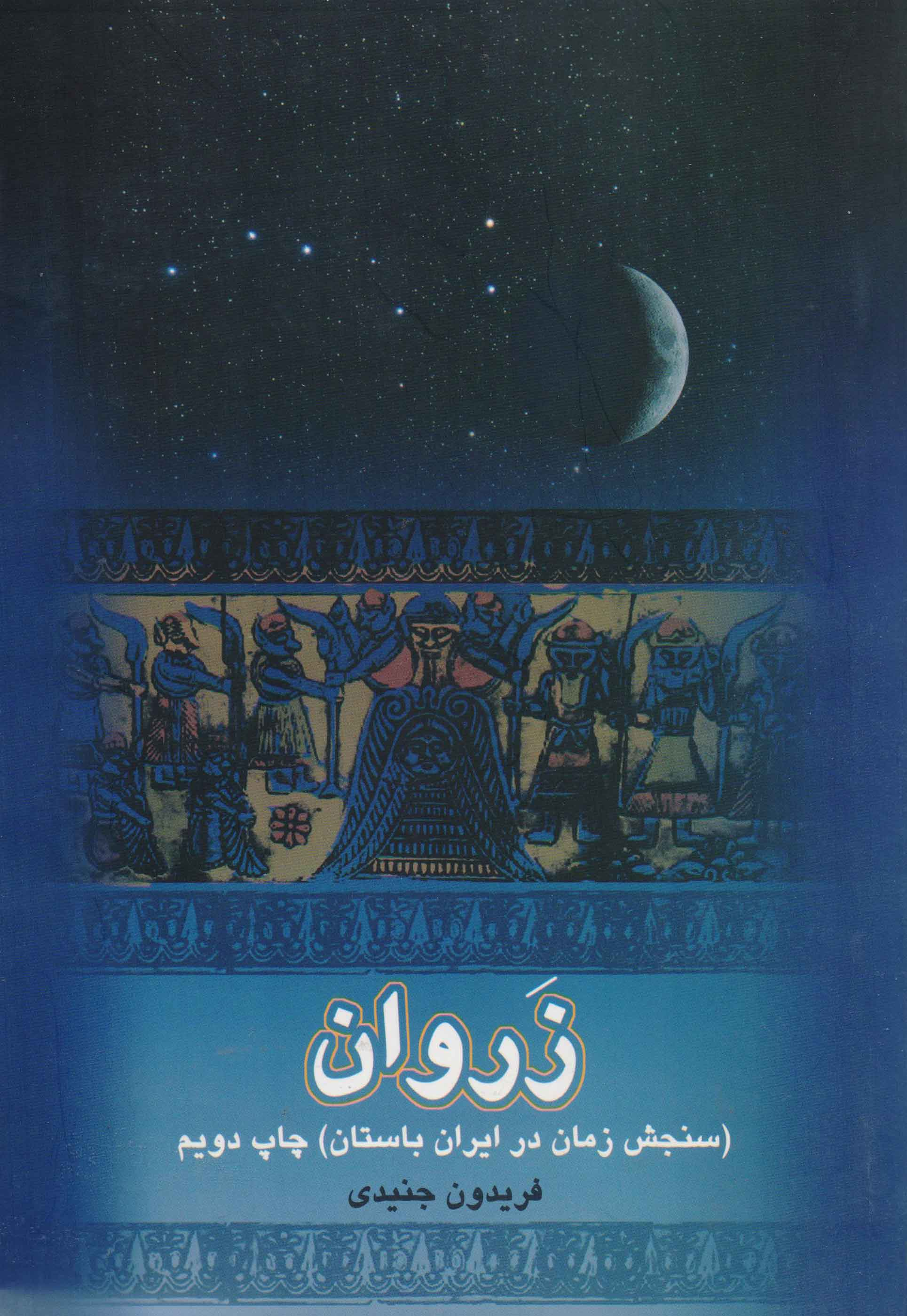 کتاب زروان - سنجش زمان در ایران باستان