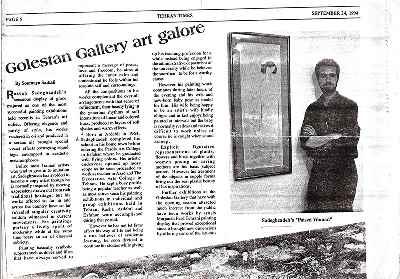 رضوان صادق زاده- اعلان نمایشگاه، گالری گلستان