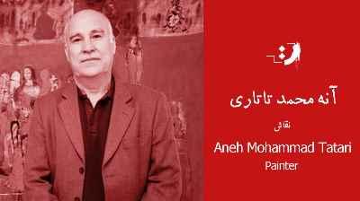 آنه محمد تاتاری
